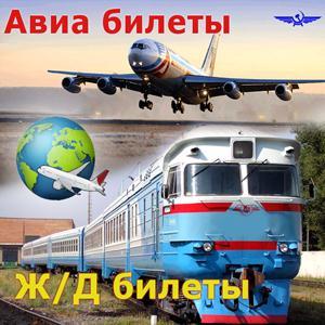 Авиа- и ж/д билеты Ленинского