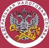 Налоговые инспекции, службы в Ленинском
