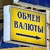Обмен валют в Ленинском