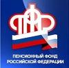 Пенсионные фонды в Ленинском